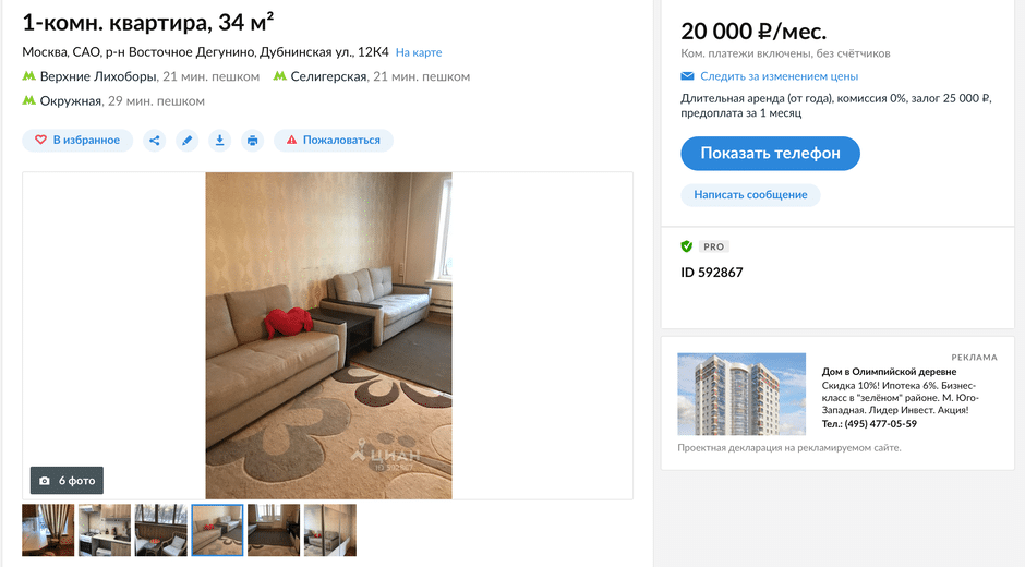 ▷ How much money is needed to live a month in Moscow? (2019)