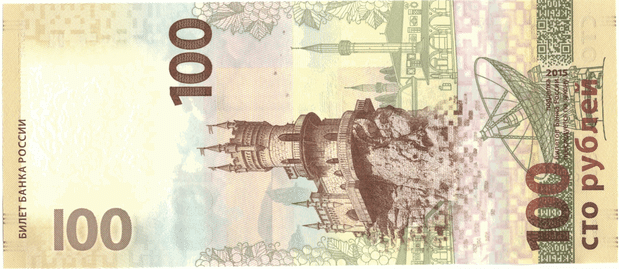 billete de 100 rublos